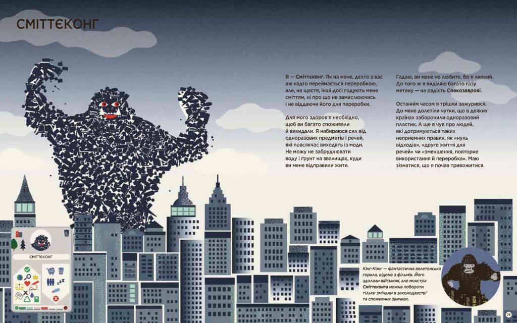 Справжні монстри – загроза для планети - Сміттєконг