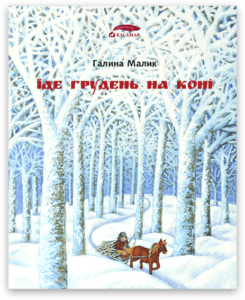 gruden book cover 1 245x300 - Главная-юнисон