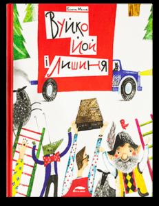 vuyko book cover 1 231x300 - Главная-юнисон