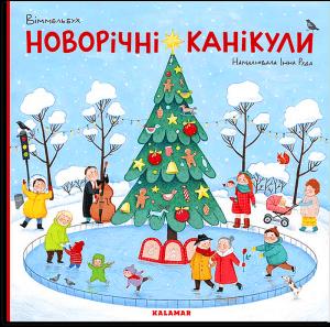 n kanik cover 04a 1 300x297 - Главная-юнисон