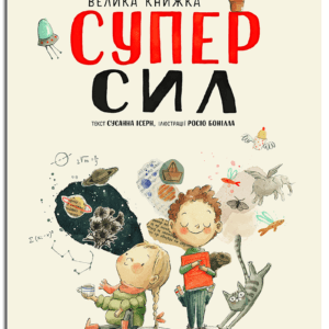 Super Cover 03aa  300x300 - Велика книга Суперсил + Це ж не Джунглі