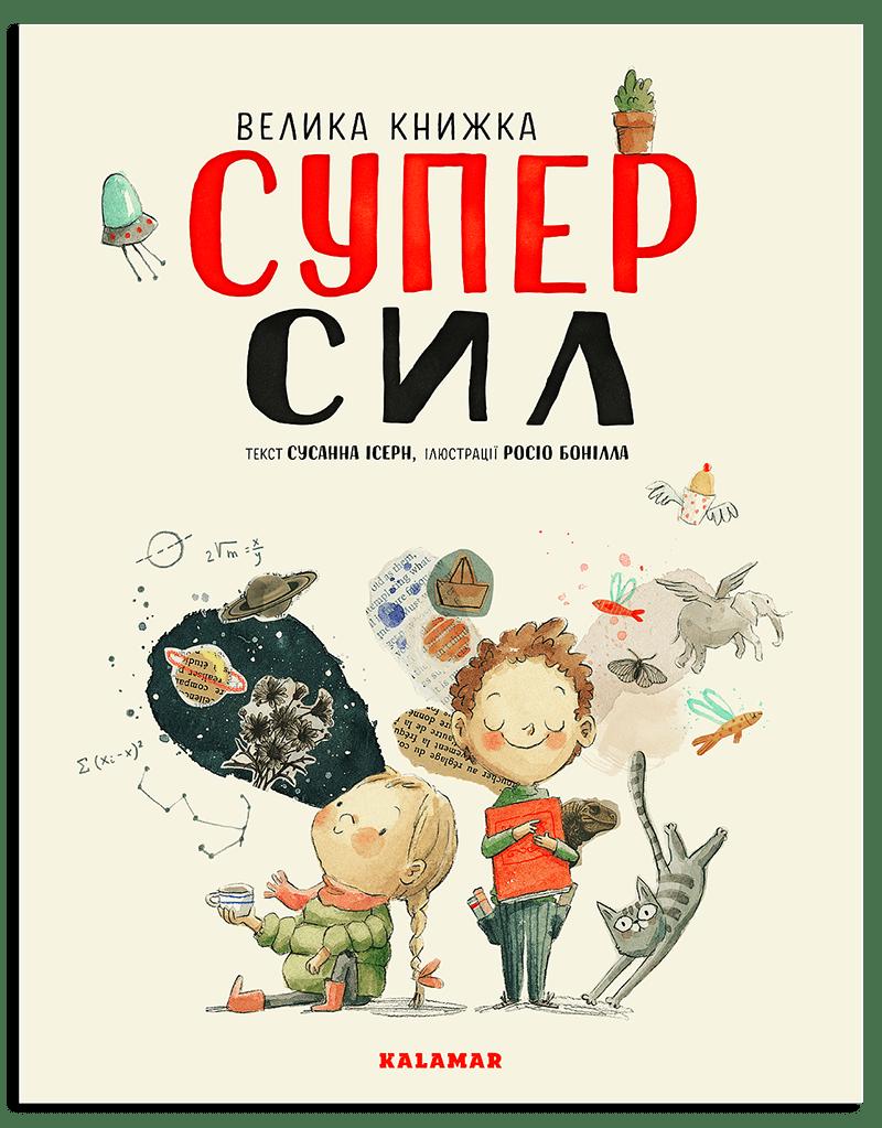 Super Cover 03aa  - Велика книжка СУПЕРСИЛ