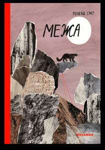 mezha 01 cover 01 211x300 - Главная-юнисон